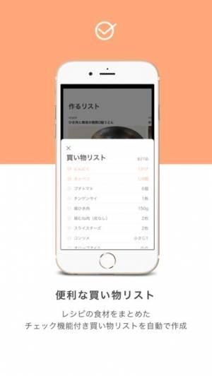 iPhone、iPadアプリ「Racook(ラクック)」のスクリーンショット 3枚目