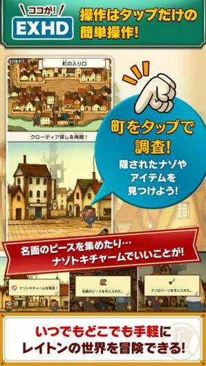 iPhone、iPadアプリ「レイトン教授と不思議な町 EXHD for スマートフォン」のスクリーンショット 3枚目
