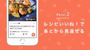 iPhone、iPadアプリ「moguna【モグナ】」のスクリーンショット 3枚目