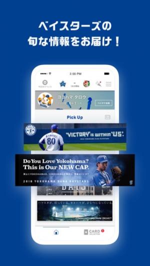 iPhone、iPadアプリ「MY BAYSTARS」のスクリーンショット 1枚目