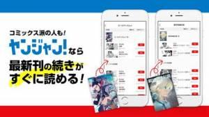 iPhone、iPadアプリ「ヤンジャン!集英社の有名青年漫画が読めるマンガアプリ」のスクリーンショット 3枚目