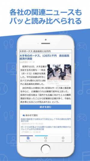 iPhone、iPadアプリ「gooニュース」のスクリーンショット 4枚目