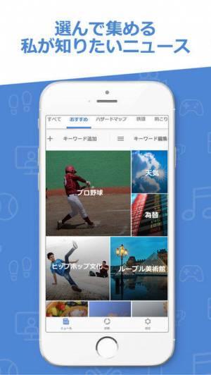 iPhone、iPadアプリ「gooニュース」のスクリーンショット 5枚目