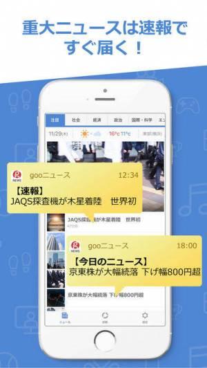 iPhone、iPadアプリ「gooニュース」のスクリーンショット 3枚目