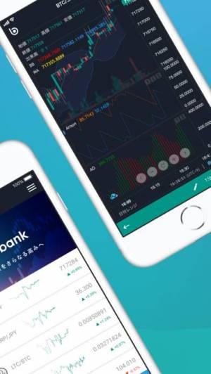 iPhone、iPadアプリ「ビットコイン リップル 取引アプリ bitbank」のスクリーンショット 2枚目