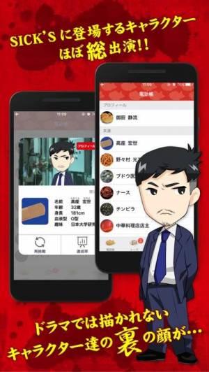 iPhone、iPadアプリ「SICK'Sの日常1 ~御厨ノ探究編~」のスクリーンショット 3枚目