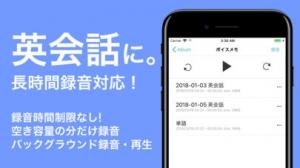 iPhone、iPadアプリ「VOICE PLAYER - ボイスメモ」のスクリーンショット 1枚目