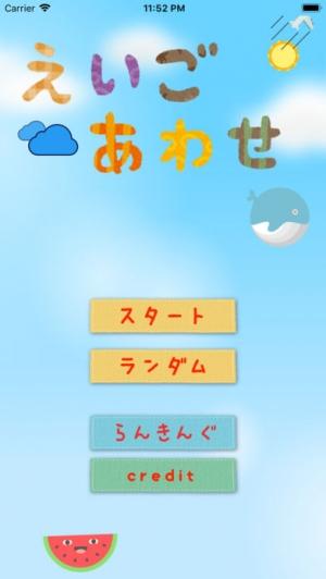 iPhone、iPadアプリ「えいごあわせ」のスクリーンショット 1枚目