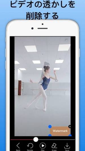 iPhone、iPadアプリ「写真消しゴム - 透かしを取り除く,画像ビデオを削除する」のスクリーンショット 3枚目