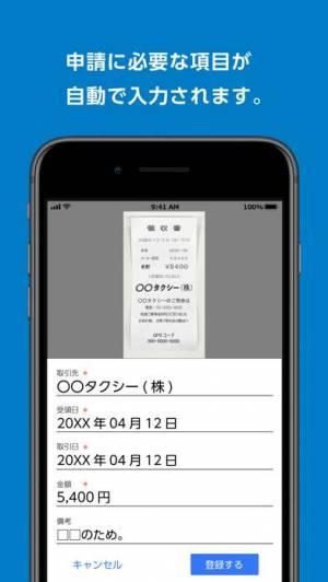 iPhone、iPadアプリ「楽楽精算」のスクリーンショット 4枚目