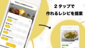 iPhone、iPadアプリ「レキピオ - 食材からおすすめの献立を提案」のスクリーンショット 3枚目