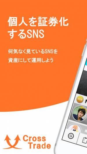 iPhone、iPadアプリ「CrossTrade-個人証券SNS」のスクリーンショット 1枚目