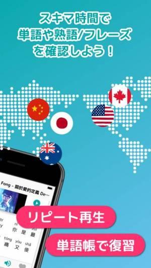 iPhone、iPadアプリ「動画リスニングで語学学習 Langholic!」のスクリーンショット 2枚目
