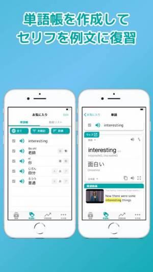 iPhone、iPadアプリ「動画リスニングで語学学習 Langholic!」のスクリーンショット 5枚目