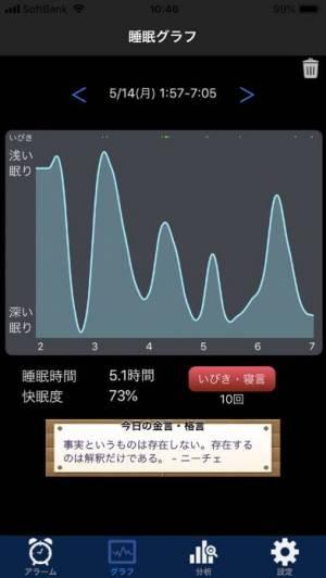 iPhone、iPadアプリ「Energy Wake - 快適なAI目覚しアラーム」のスクリーンショット 2枚目