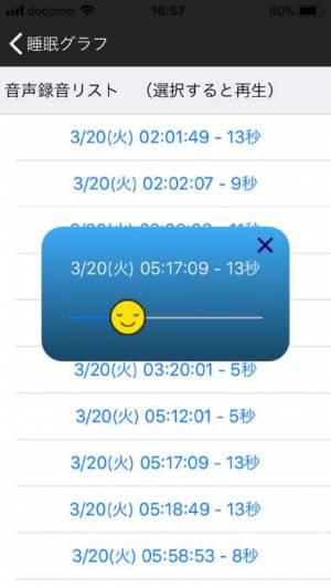 iPhone、iPadアプリ「Energy Wake - 快適なAI目覚しアラーム」のスクリーンショット 3枚目