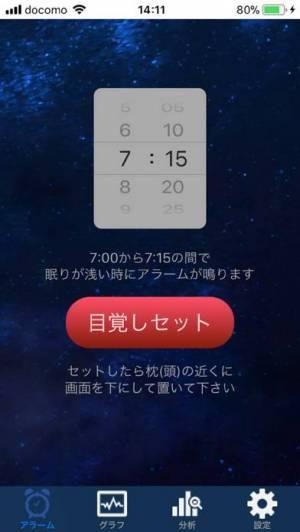 iPhone、iPadアプリ「Energy Wake - 快適なAI目覚しアラーム」のスクリーンショット 1枚目