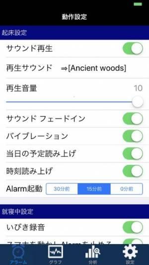 iPhone、iPadアプリ「Energy Wake - 快適なAI目覚しアラーム」のスクリーンショット 5枚目