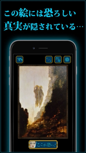 iPhone、iPadアプリ「恐い絵Ⅱ」のスクリーンショット 2枚目