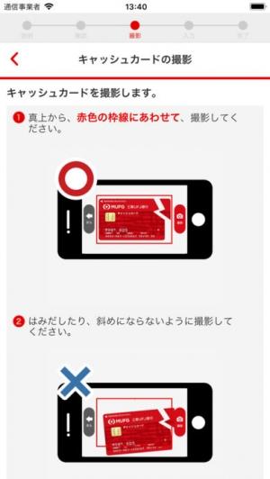 iPhone、iPadアプリ「三菱UFJ銀行 かんたん手続アプリ」のスクリーンショット 3枚目
