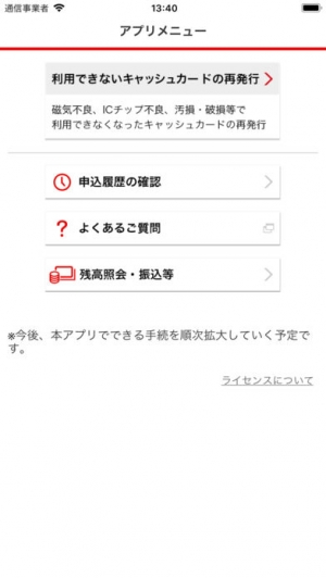 iPhone、iPadアプリ「三菱UFJ銀行 かんたん手続アプリ」のスクリーンショット 2枚目