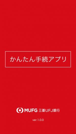 iPhone、iPadアプリ「三菱UFJ銀行 かんたん手続アプリ」のスクリーンショット 1枚目