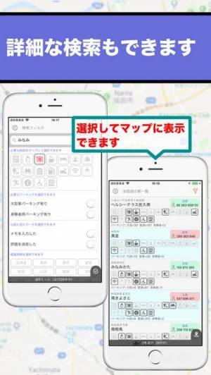 iPhone、iPadアプリ「全国の道の駅を検索 - RS Station」のスクリーンショット 3枚目