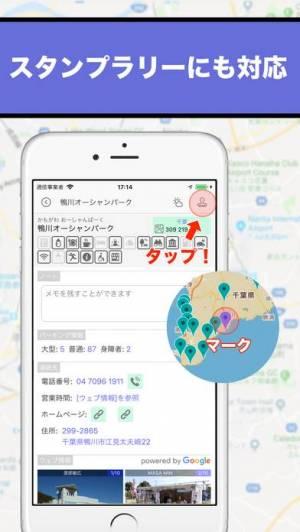 iPhone、iPadアプリ「全国の道の駅を検索 - RS Station」のスクリーンショット 4枚目
