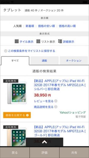 iPhone、iPadアプリ「商品検索&価格比較アプリ [ 買いもの上手 ]」のスクリーンショット 5枚目