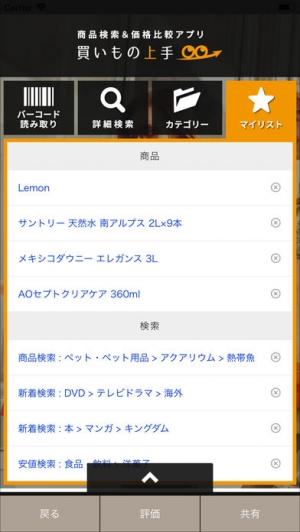 iPhone、iPadアプリ「商品検索&価格比較アプリ [ 買いもの上手 ]」のスクリーンショット 4枚目