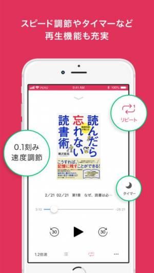 iPhone、iPadアプリ「オーディオブック 耳で楽しむ読書アプリ」のスクリーンショット 3枚目