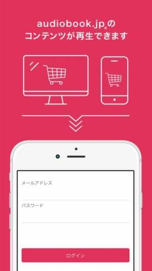 iPhone、iPadアプリ「オーディオブック 耳で楽しむ読書アプリ」のスクリーンショット 2枚目