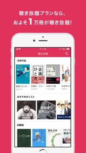 iPhone、iPadアプリ「オーディオブック 耳で楽しむ読書アプリ」のスクリーンショット 5枚目
