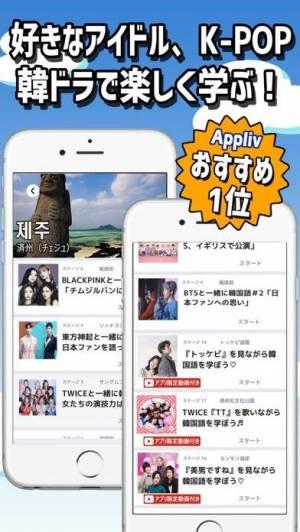 iPhone、iPadアプリ「できちゃった韓国語 - 一人で入門から上級まで!」のスクリーンショット 1枚目