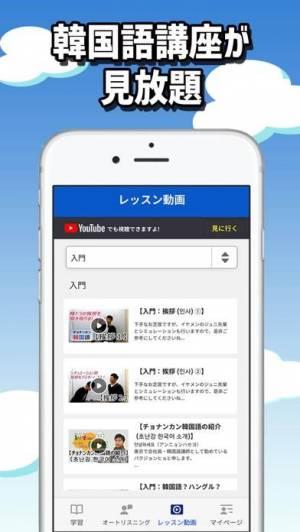 iPhone、iPadアプリ「できちゃった韓国語 - 一人で入門から上級まで!」のスクリーンショット 4枚目