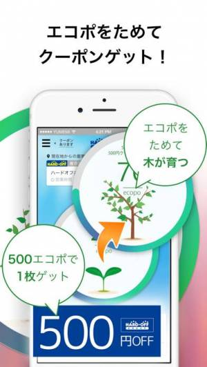 iPhone、iPadアプリ「ハードオフ公式アプリ」のスクリーンショット 2枚目
