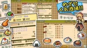 iPhone、iPadアプリ「RPG マレニア国の冒険酒場 ~パティアと腹ペコの神~」のスクリーンショット 4枚目