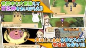 iPhone、iPadアプリ「RPG マレニア国の冒険酒場 ~パティアと腹ペコの神~」のスクリーンショット 2枚目