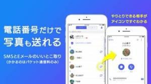iPhone、iPadアプリ「+メッセージ(プラスメッセージ)」のスクリーンショット 2枚目