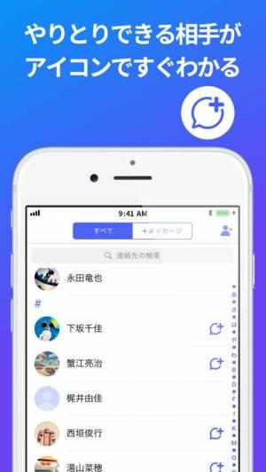 iPhone、iPadアプリ「+メッセージ(プラスメッセージ)」のスクリーンショット 4枚目