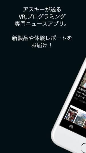 iPhone、iPadアプリ「VRNEWS by ASCII」のスクリーンショット 1枚目