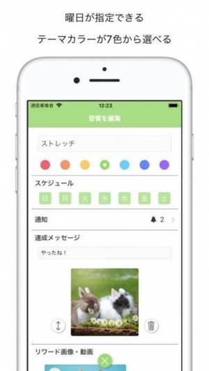 iPhone、iPadアプリ「三日坊主克服/習慣作り ラディッシュ Radish」のスクリーンショット 3枚目