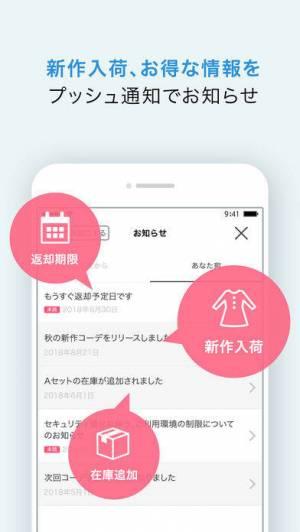 iPhone、iPadアプリ「ファッションレンタル - EDIST. CLOSET」のスクリーンショット 4枚目
