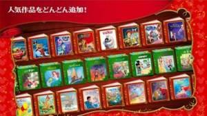 iPhone、iPadアプリ「ディズニー マジカルえほんワールド」のスクリーンショット 5枚目