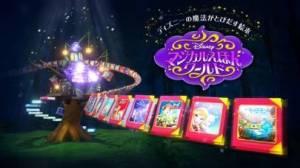 iPhone、iPadアプリ「ディズニー マジカルえほんワールド」のスクリーンショット 1枚目
