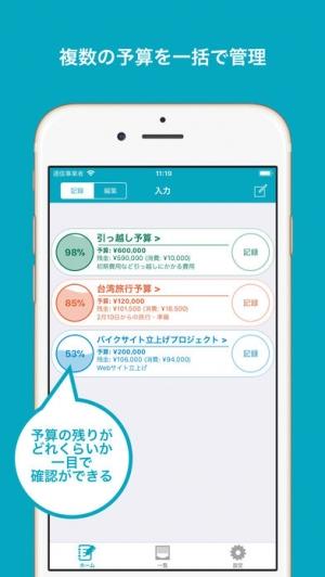 iPhone、iPadアプリ「簡単・シンプルな「予算管理」」のスクリーンショット 1枚目