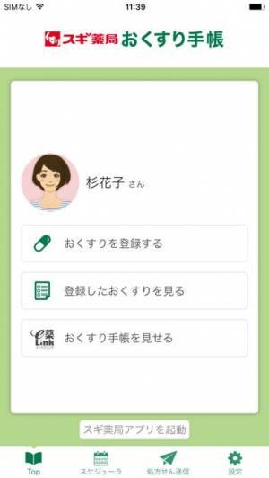 iPhone、iPadアプリ「スギ薬局おくすり手帳」のスクリーンショット 1枚目