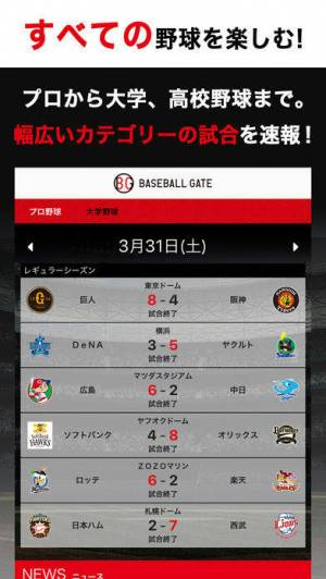 iPhone、iPadアプリ「BG野球速報」のスクリーンショット 1枚目