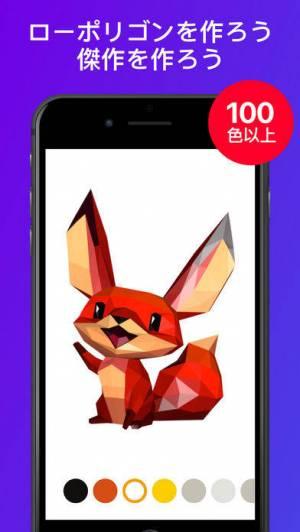 iPhone、iPadアプリ「Loly-Poly 3D 色塗り: 数字で塗り絵 & 色ぬり」のスクリーンショット 1枚目