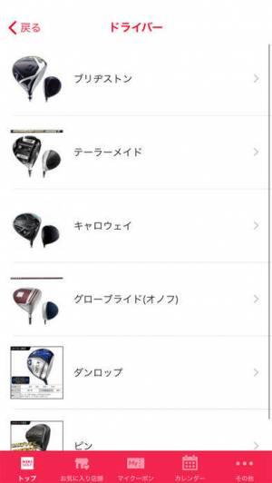 iPhone、iPadアプリ「二木ゴルフ公式アプリ」のスクリーンショット 4枚目